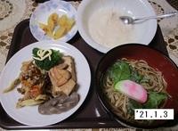 '21.1.3鶏肉と厚揚げコンニャクの煮物他.JPG