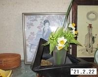 '21.2.22活花.JPG