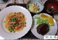 '21.5.15トマトスパ・ハンバーグ他.JPG