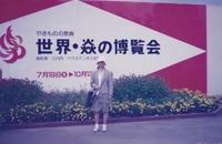 '96.10ハウステンボス�A.jpg