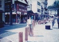 '96.4草津温泉旅行�C.jpg