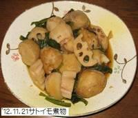 '12.11.21サトイモの煮物.jpg