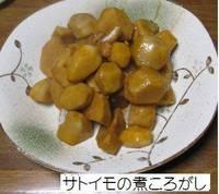 '12.11.27サトイモの煮ころがし.jpg