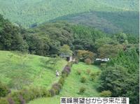 '12.9.23高峰展望台ウォーキング�K.jpg