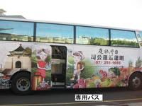 '14.11.18専用バス.jpg