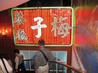 '14.11.20—夕食(台湾料理)店.jpg