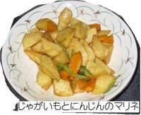 ジャガイモとニンジンのマリネ.jpg