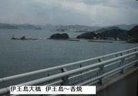 伊王島大橋.JPG