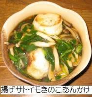 揚げサトイモのキノコあんかけ.jpg