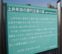 森山町上井牟田ウォーク�B.jpg