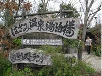 波佐見温泉「湯治楼」.jpg