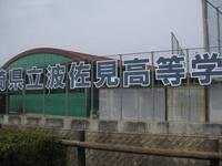 波佐見高校.jpg