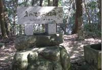 金比羅山境内にあった記念碑.jpg