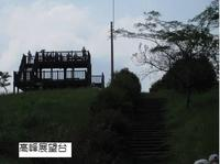 高峰展望台(湯野尾町)ウォーキング�I.jpg
